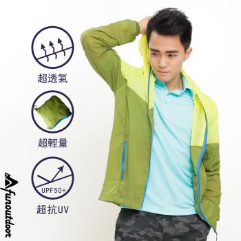 【戶外趣】奧地利品牌 情侶款 112g極輕量 防潑水 透氣連帽防曬外套口袋衣外套(C113307 男款 黃拼綠)