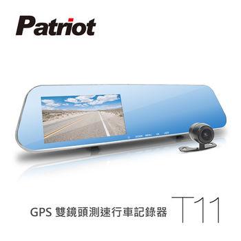 愛國者 T11 GPS 後視鏡雙鏡頭測速行車記錄器(送16G TF卡)