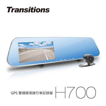 全視線 H700 GPS 後視鏡雙鏡頭測速行車記錄器(送16G TF卡)