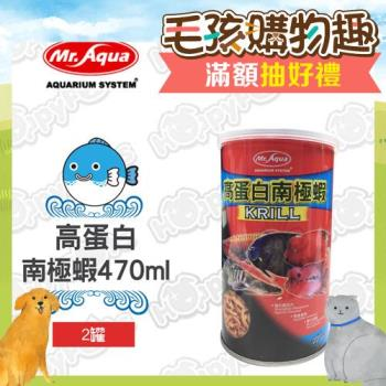 【Mr.AQUA】 高蛋白南極蝦470ml x2罐
