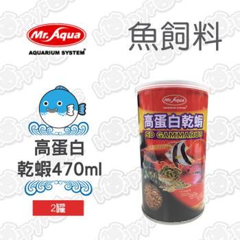 【Mr.AQUA】 高蛋白乾蝦470ml x2罐
