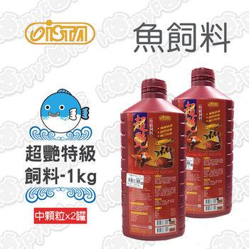 【台灣伊士達ISTA】超艷特級飼料(中粒) 1kgx2罐
