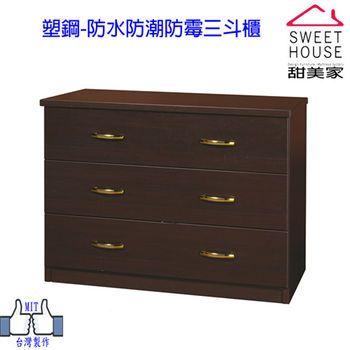 【甜美家】塑鋼防水防潮防霉3尺收納三斗櫃(2色可選擇)