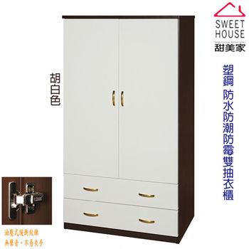 【甜美家】塑鋼防水防潮防霉3尺雙抽衣櫥(胡白色 台灣製)