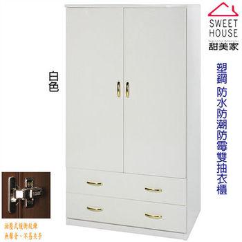 【甜美家】塑鋼防水防潮防霉3尺雙抽衣櫥(白色 台灣製)
