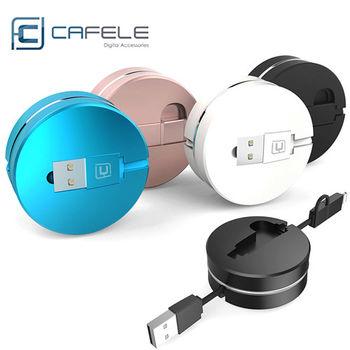 原裝CAFELE 簡約時尚 二合一 Apple Lightning  MICRO USB 充電線 傳輸線 創新收納接頭