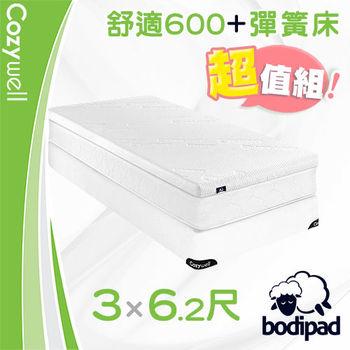 bodipad 寶沛墊 舒適600 記憶床墊8cm+彈簧床超值組 單人