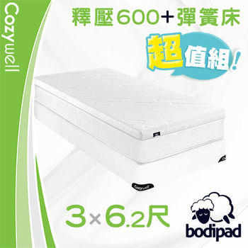 bodipad 寶沛墊 釋壓600 記憶床墊8cm+彈簧床超值組 單人
