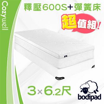 bodipad 寶沛墊 釋壓600S 記憶床墊5cm+彈簧床超值組 單人