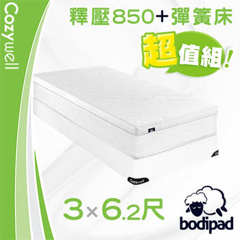 bodipad 寶沛墊 釋壓850 記憶床墊8cm+彈簧床超值組 單人