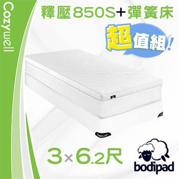 bodipad 寶沛墊 釋壓850S 記憶床墊5cm+彈簧床超值組 單人