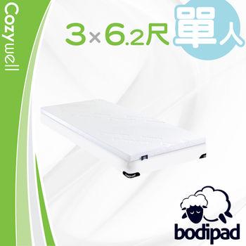 bodipad 寶沛墊 舒適600 記憶床墊單人8cm