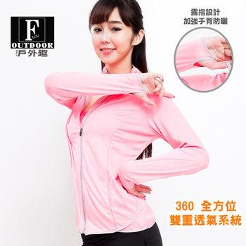 【戶外趣】美國品牌 女露指彈性透氣防曬外套(C351207 粉紅 )
