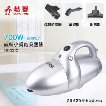 勳風 威鯨手提式輕巧小鋼砲吸塵器 (HF-3212) 簡配