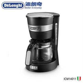 義大利 DeLonghi 迪朗奇美式咖啡機 (ICM14011)