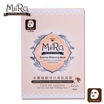MiiRo米蘿 極緻淨白美肌面膜