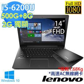 Lenovo 聯想 ideapad 500s 14ISK 80Q300CYTW 14吋 i5-6200U 獨顯GT920M 2G FHD畫質時尚黑筆電