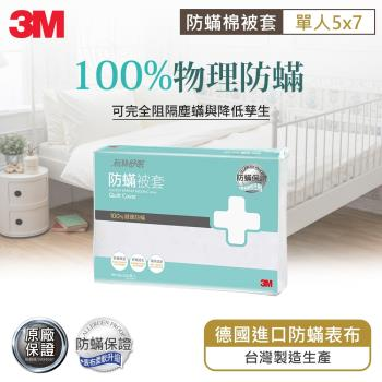 【3M】淨呼吸防蹣棉被套-單人(5x7)