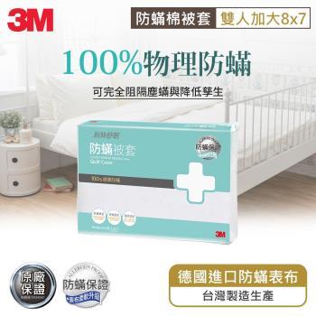 【3M】淨呼吸防蹣棉被套-雙人加大(8x7)