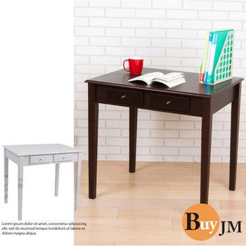 BuyJM 典雅雙抽實木腳書桌(兩色可選)(寬80公分)