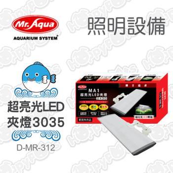 【MR.AQUA】MA1 超亮光LED夾燈 3035 (D-MR-312)