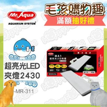 【MR.AQUA】MA1 超亮光LED夾燈 2430 (D-MR-311)