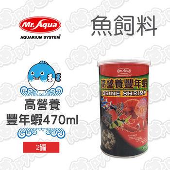 【MR.AQUA】高營養豐年蝦(470ml x2罐)