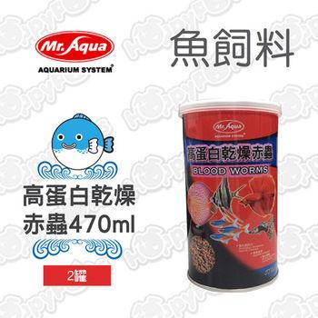 【MR.AQUA】高蛋白乾燥赤蟲(470ml x2罐)