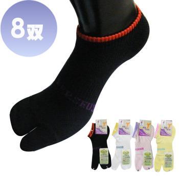 博脩斯 Perseus , 奈米銀+奈米氧化鋅雙效抗菌除臭二趾襪~8雙