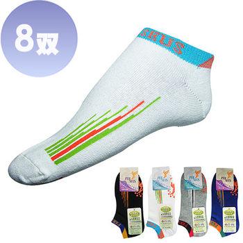 博脩斯 Perseus , 奈米銀+奈米氧化鋅雙效抗菌除臭止滑船襪~8雙