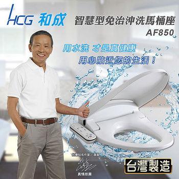 【和成】智慧型免治沖洗馬桶座AF850