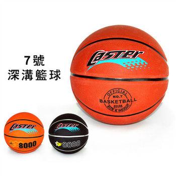 7號深溝籃球