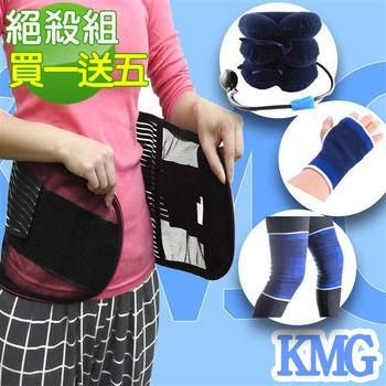 【KMG】全套防護透氣透保暖調整護腰帶6件組(加贈 護膝 護腕 護頸)