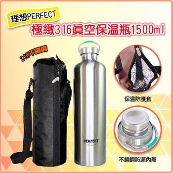 【理想牌】PERFECT極緻316真空保溫杯(1500ml)