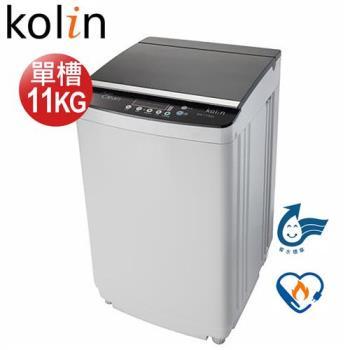 【Kolin歌林】11KG全自動單槽洗衣機BW-11S03(含基本安裝)