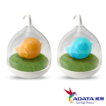 威剛ADATA LED 療癒觸控USB 鳥籠燈 黃/藍