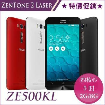 ASUS ZenFone 2 Laser (ZE500KL) 2G/8G 雙卡智慧手機★豪華套組