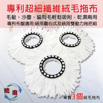 統用專利吸水纖維絨毛拖布