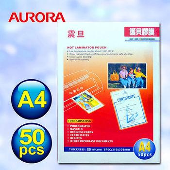 AURORA震旦 A4護貝膠膜50張(2包)