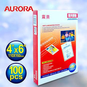 AURORA震旦 4x6護貝膠膜100張(2包)