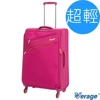 Verage ~維麗杰 24吋首創極致超輕量旅行箱 (玫紅)
