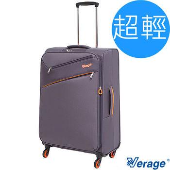 Verage ~維麗杰 24吋首創極致超輕量旅行箱 (灰)