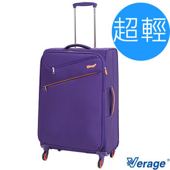 Verage ~維麗杰 24吋首創極致超輕量旅行箱 (紫)