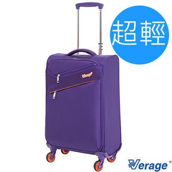 Verage ~維麗杰 19吋首創極致超輕量登機箱 (紫)