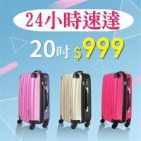 ~法國 奧莉薇閣~箱見歡20吋ABS登機行李箱 ^#47 登機箱