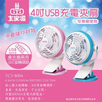 【大家源】4吋USB充電桌夾扇/電風扇 TCY-8004B(天空藍)