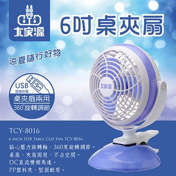 【大家源】6吋桌夾扇/電風扇 TCY-8016