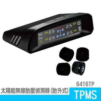 【OCHO】MLG- 6416TP 太陽能無線 胎壓偵測器(胎外式)