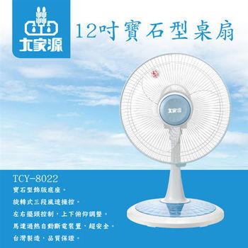 【大家源】12吋寶石型桌扇/電風扇 TCY-8022