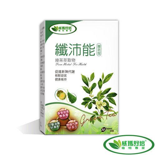 【威瑪舒培】纖沛能複方綠茶兒茶素 (30粒/盒)